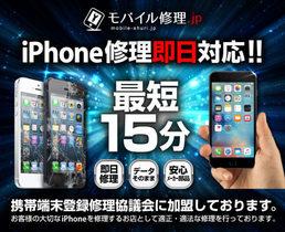 モバイル修理.jp 飯田店
