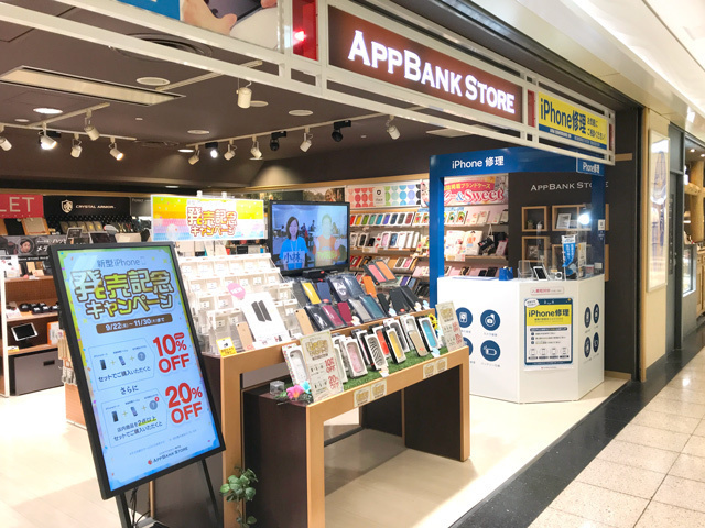 AppBank Store 新宿サブナード