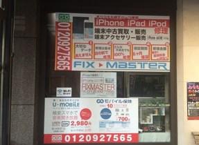 FIXMASTER 本店