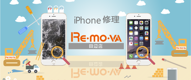 Re・mo・va 田辺店