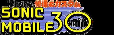 SONIC MOBILE 30 白沢店