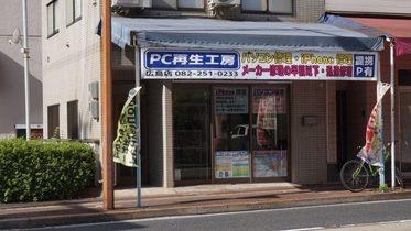 PC再生工房 広島店