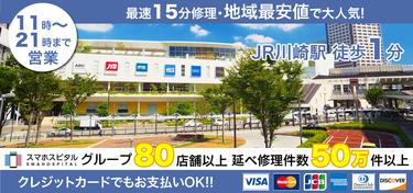 スマホスピタル 川崎店