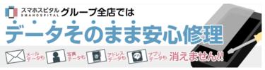 スマホスピタル 横浜駅前店