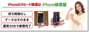 iphone修理屋 群馬桐生店