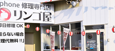 リンゴ屋 太田店