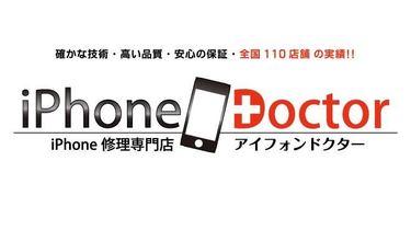 アイフォンドクター(iPhoneDoctor) 小山駅西口店