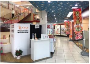 ぐんぐん MEGAドン・キホーテ浜松可美店
