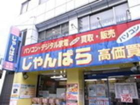 じゃんぱら 静岡店