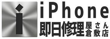 iPhone即日修理屋さん 倉敷店