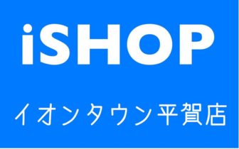iSHOP イオンタウン平賀店