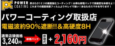 アイフォンクリア 札幌麻生店