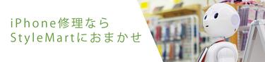 スタイルマート岐阜六条店