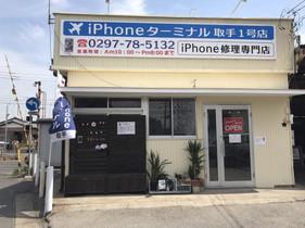 iPhoneターミナル取手1号店
