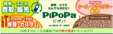 PiPoPa(ピポパ) 防府店