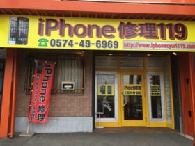 iPhone修理119 美濃加茂店