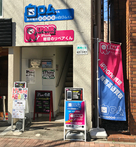 iPhone修理のリペアくん 船橋店