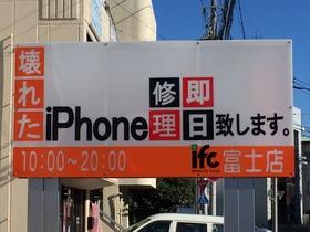 アイエフシー (iFC) 富士店