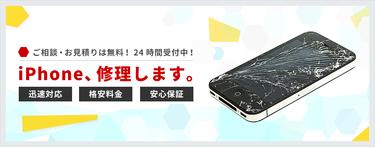 モーバイる iPhone修理 浜松店