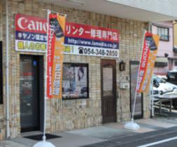 iphone修理屋 静岡清水店