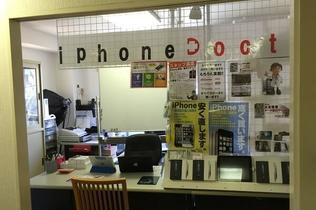 アイフォンドクター(iPhoneDoctor) 西船橋店