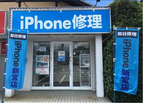 iPhone修理 福岡新宮店