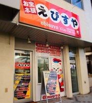アイフォンドクター(iPhoneDoctor) 北習志野店