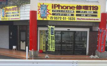 iPhone修理119 瑞浪店