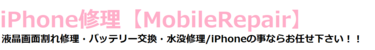 モバイルリペア(MobileRepair) 上尾宮原店