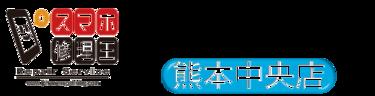 スマホ修理王 熊本中央店