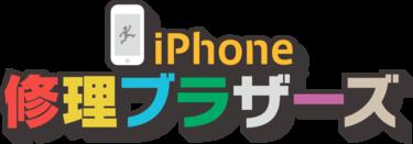 iPhone修理ブラザーズ