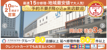 スマホスピタル 岡山駅前店