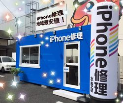 iPhone修理 遠賀水巻店
