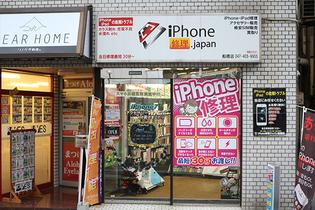 iPhone修理ジャパン 船橋店