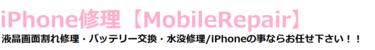MobileRepair 越谷店