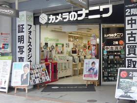 カメラのナニワ 京都店 (smart365カウンター 京都)