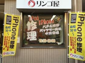 リンゴ屋 船橋店