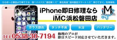 iMC 浜松磐田店