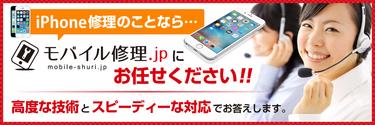 モバイル修理.jp 秩父店