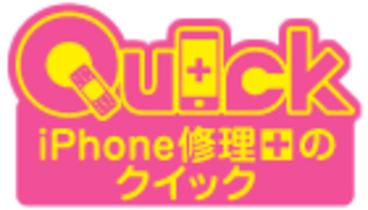 iPhone修理のQuick(クイック) 神戸御影店