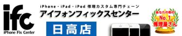 iFC シナジーモバイル 日高店