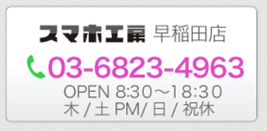 スマホ工房 早稲田店