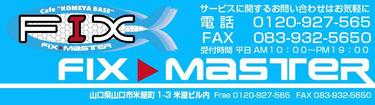 FIXMASTER 姫路