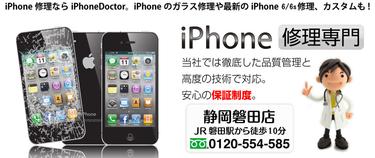 アイフォンドクター(iPhoneDoctor) 静岡磐田店