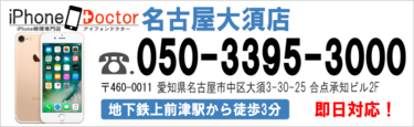 アイフォンドクター(iPhoneDoctor) 大須店