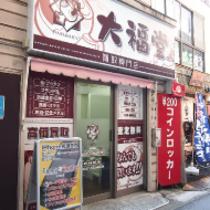 アイフォンドクター(iPhoneDoctor) 本八幡店