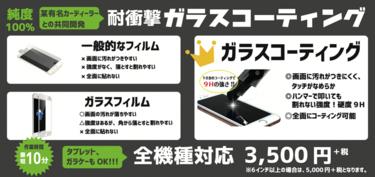 モバイルガレージ アリマス本舗 伊勢佐木モール店