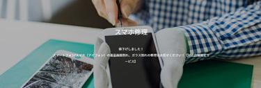 ミスターミニット 姫路・山陽百貨店