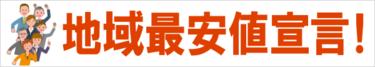アイフォンドクター(iPhoneDoctor) 藤沢店