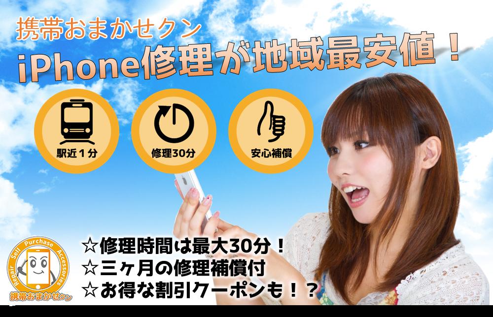 携帯おまかせクン 東神奈川店の評判・口コミ | リペアマン(REPAIRMAN)